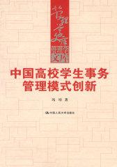 中国高校学生事务管理模式创新(管理学文库)(试读本)