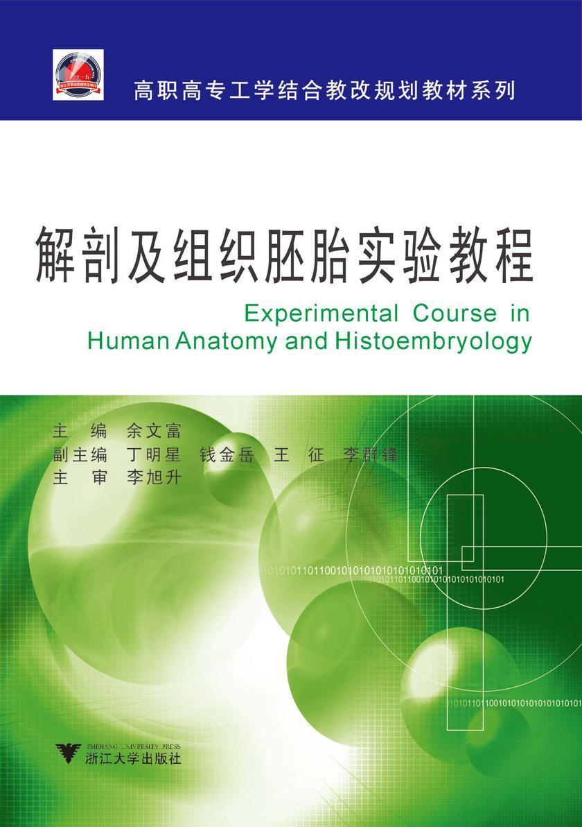 解剖及组织胚胎实验教程(仅适用PC阅读)
