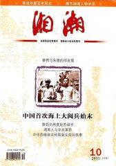湘潮 月刊 2011年10期(电子杂志)(仅适用PC阅读)