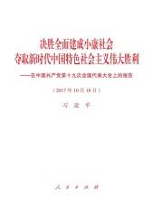 习近平在十九大会上的报告: 决胜全面建成小康社会 夺取新时代中国特色社会主义伟大胜利——在中国共产党第十九次全国代表大会上的报告