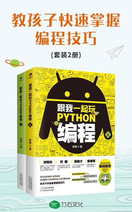 跟我一起玩Python编程(共2册):教孩子快速掌握编程技巧