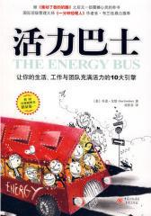 活力巴士(试读本)