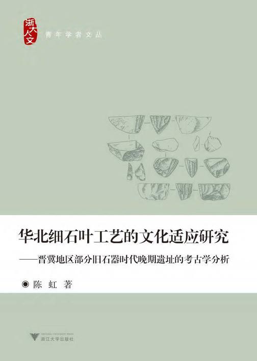 华北细石叶工艺的文化适应研究——晋冀地区部分旧石器时代晚期遗址的考古学分析
