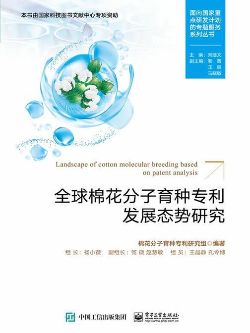 全球棉花分子育种专利发展态势研究