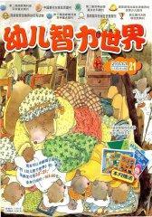 幼儿智力世界 月刊 2011年11期(电子杂志)(仅适用PC阅读)