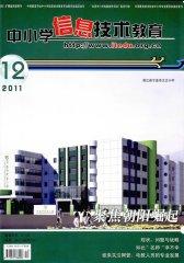中小学信息技术教育 月刊 2011年12期(电子杂志)(仅适用PC阅读)