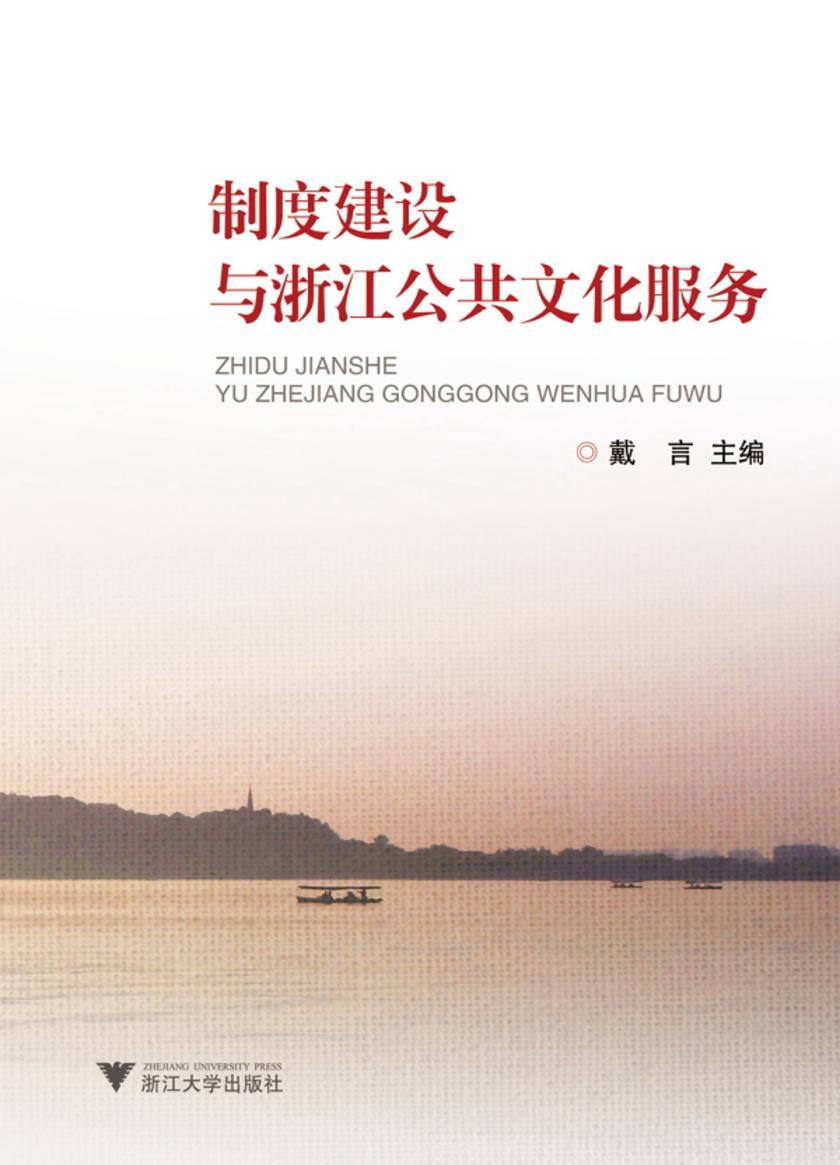 制度建设与浙江公共文化服务(仅适用PC阅读)