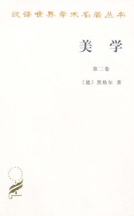美学第二卷