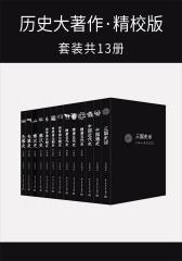 先秦史+秦汉史+两晋南北朝史等(精校版)(套装共13册)