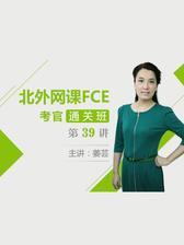 北外网课青少英语FCE考官通关班第39讲(视频课程)