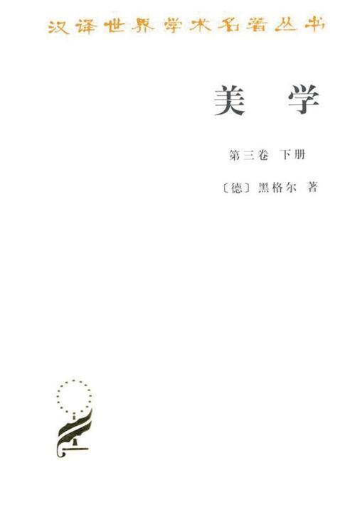 美学(三)(下)