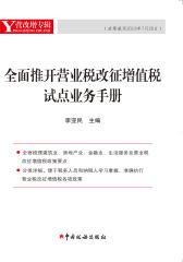 全面推开营业税改征增值税试点业务手册