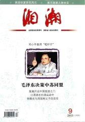 湘潮 月刊 2011年09期(电子杂志)(仅适用PC阅读)