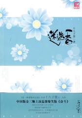 迷迭香(试读本)