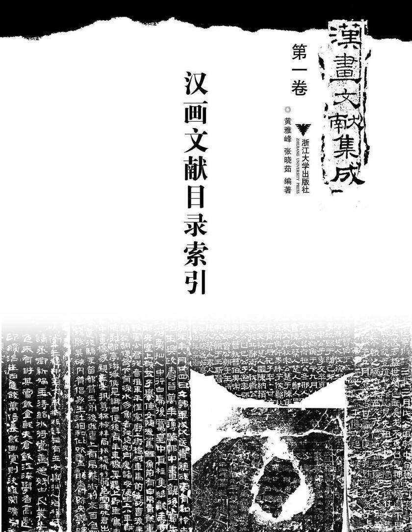 汉画文献目录索引