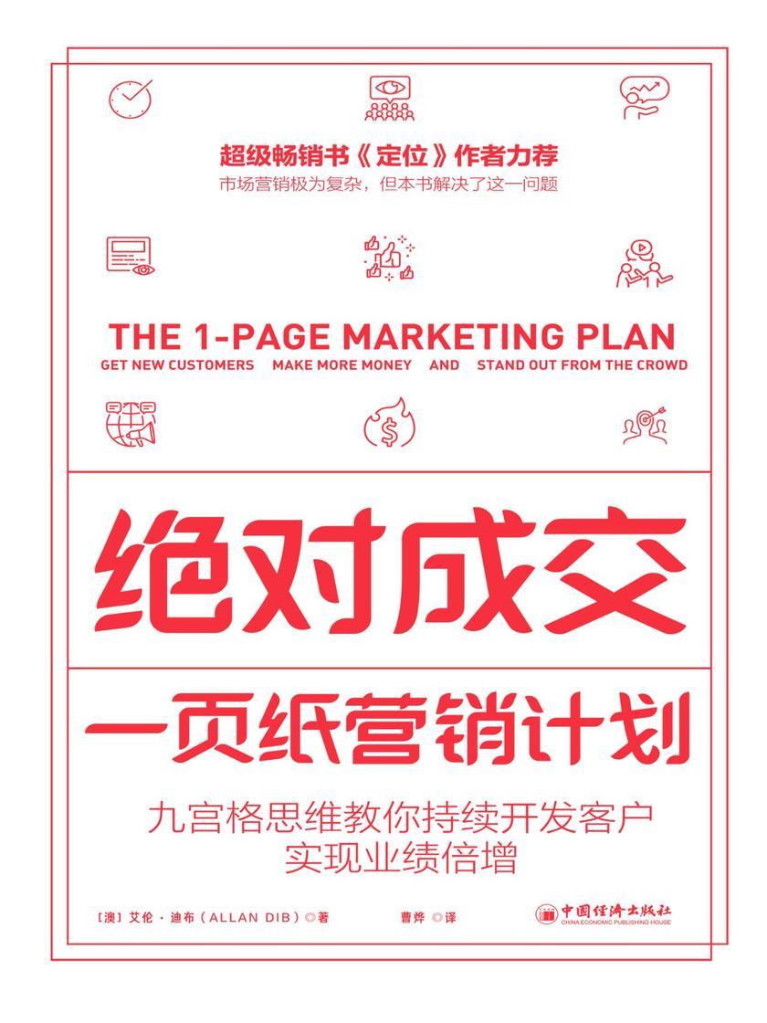 绝对成交:一页纸营销计划:九宫格思维教你持续开发客户,实现业绩倍增