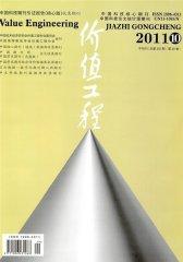 价值工程 旬刊 2011年29期(电子杂志)(仅适用PC阅读)