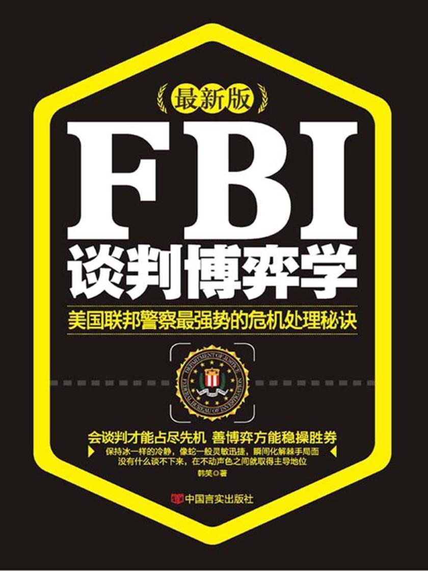 FBI谈判博弈学