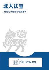 地震安全性评价管理条例