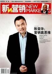 新营销 月刊 2011年12期(电子杂志)(仅适用PC阅读)