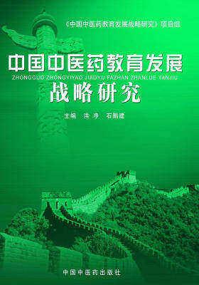中国中医药教直发展战略研究