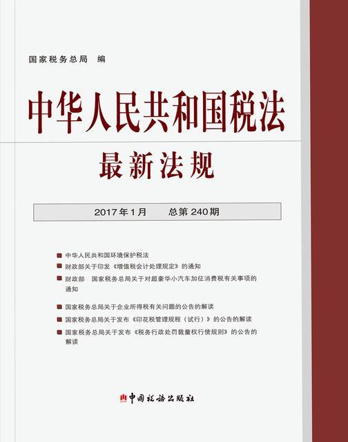 中华人民共和国税法最新法规(2017年1月·总第240期)