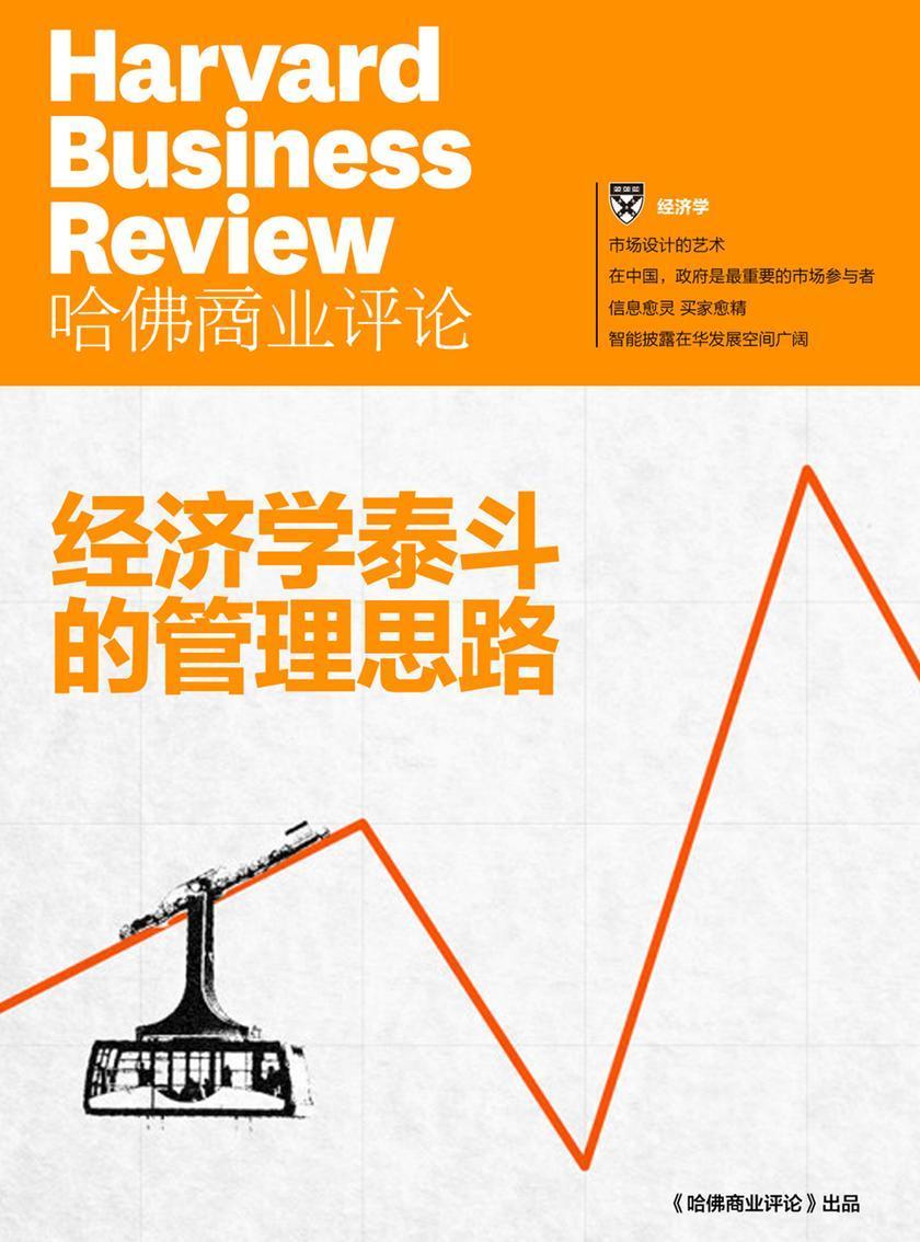 经济学泰斗的管理思路(《哈佛商业评论》增刊)(电子杂志)