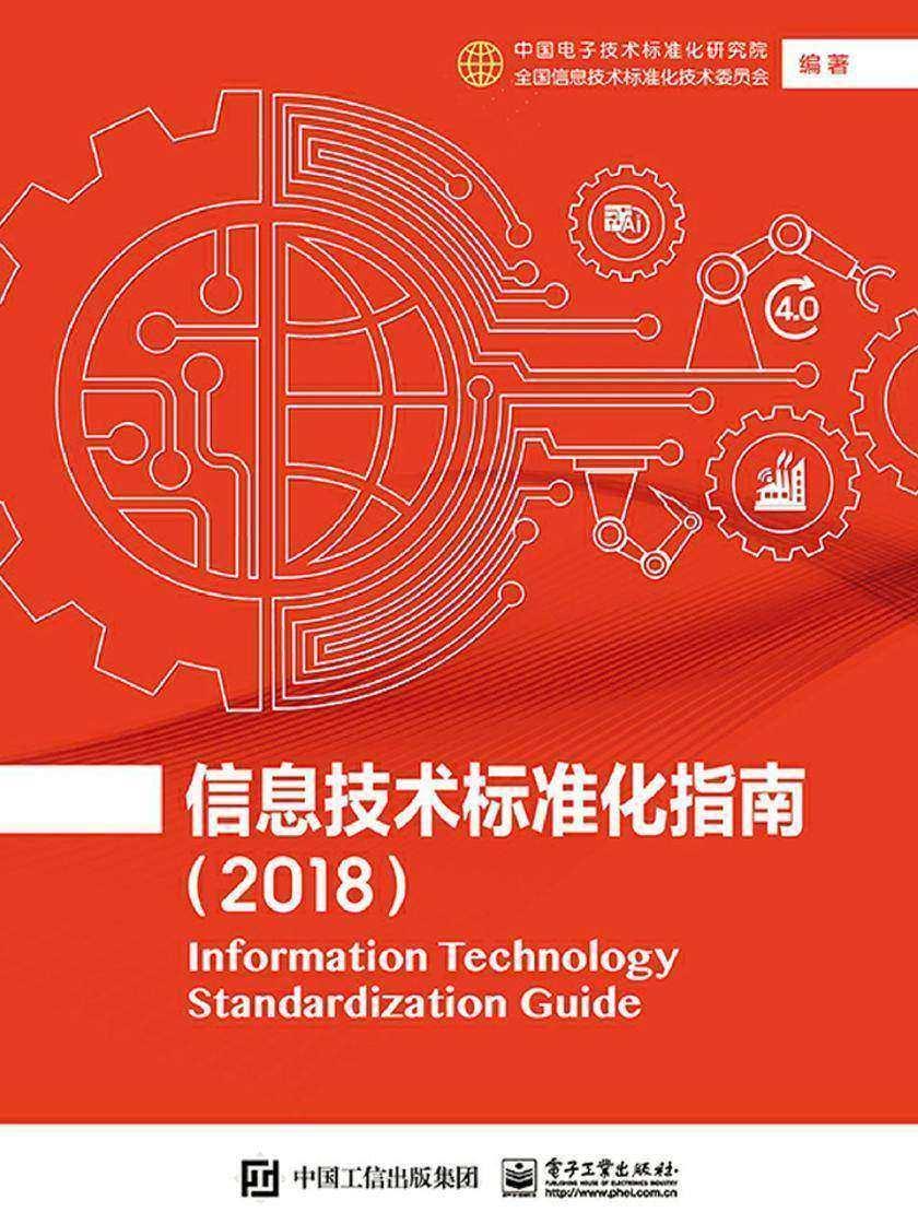 信息技术标准化指南(2018)