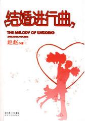 结婚进行曲(赵赵08年新作)(试读本)