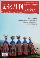 文化月刊·遗产 月刊 2011年10期(电子杂志)(仅适用PC阅读)