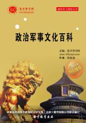[3D电子书]圣才学习网·趣味智力测验百科:政治军事文化百科(仅适用PC阅读)