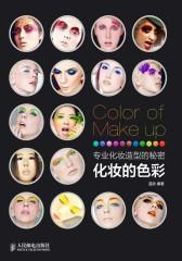 专业化妆造型的秘密  化妆的色彩(仅适用PC阅读)