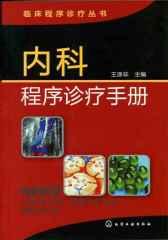 内科程序诊疗手册