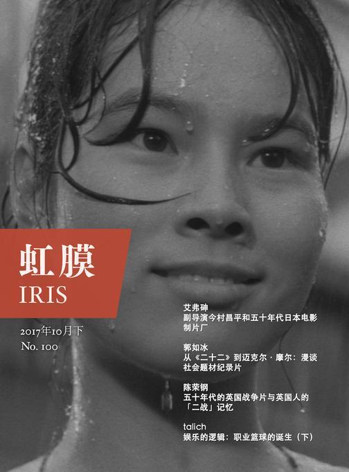 虹膜2017年10月下(No.100)(电子杂志)