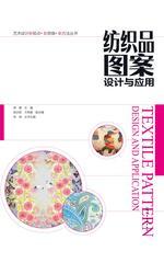 纺织品图案设计与应用
