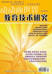 动动画世界·教育技术研究 半月刊 2011年10期(电子杂志)(仅适用PC阅读)
