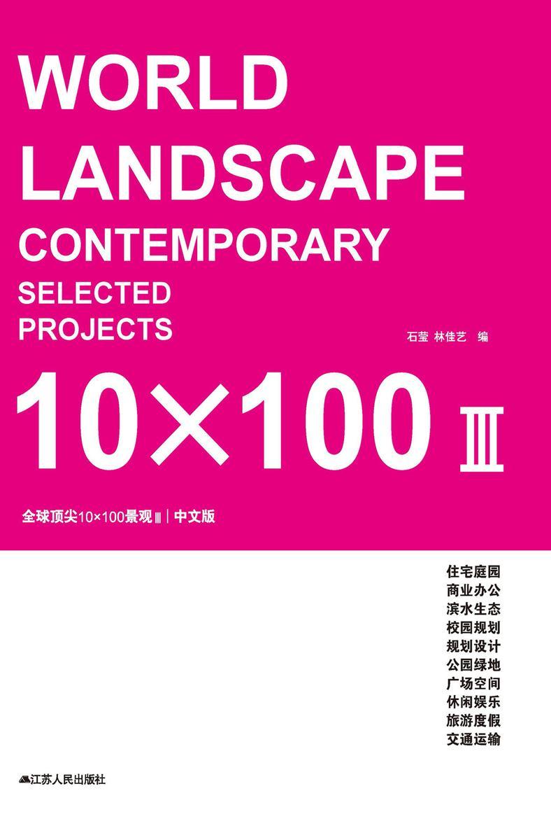 全球顶尖10×100景观.3