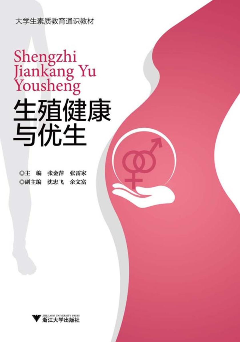生殖健康与优生(仅适用PC阅读)