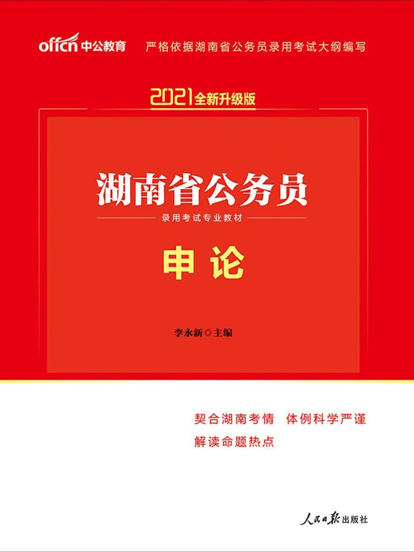 中公2021湖南省公务员录用考试专业教材申论(全新升级)