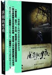 唐朝的黑夜(试读本)