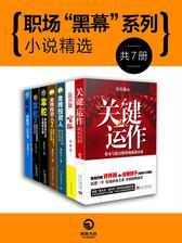 """职场""""厚黑""""系列小说精选(全7册)-透析权力和资本的关系,烧脑又刺激"""