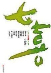 七喜(试读本)
