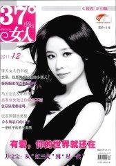 37°女人 月刊 2011年12期(电子杂志)(仅适用PC阅读)