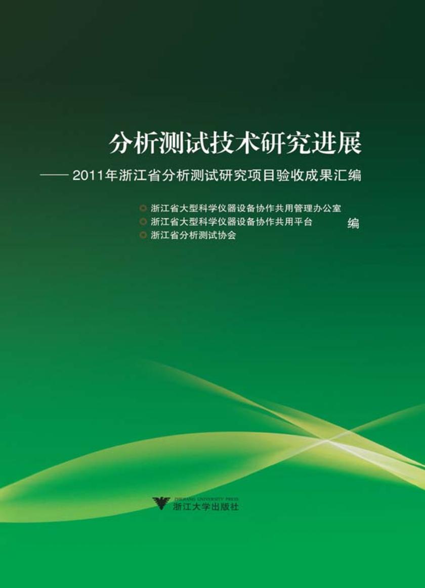 分析测试技术研究进展:2011年浙江省分析测试研究项目验收成果汇编(仅适用PC阅读)