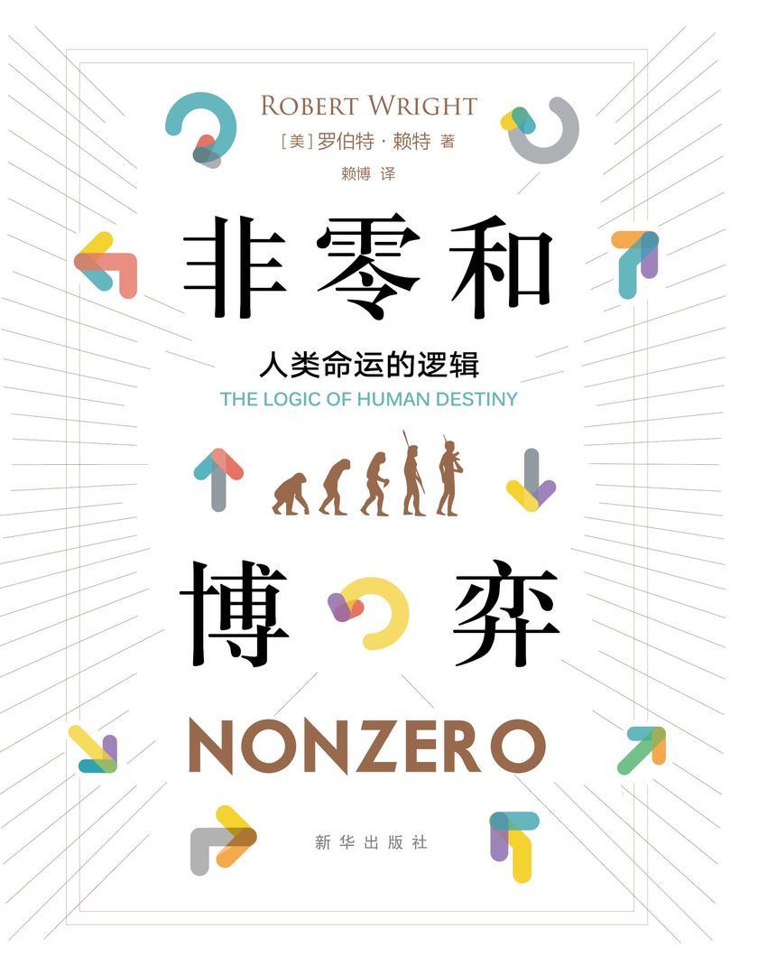 非零和博弈:人类命运的逻辑