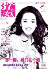 37°女人 月刊 2011年11期(电子杂志)(仅适用PC阅读)