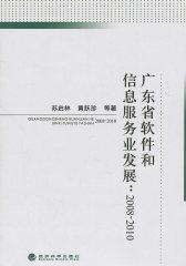 广东省软件和信息服务业发展:2008-2010(仅适用PC阅读)