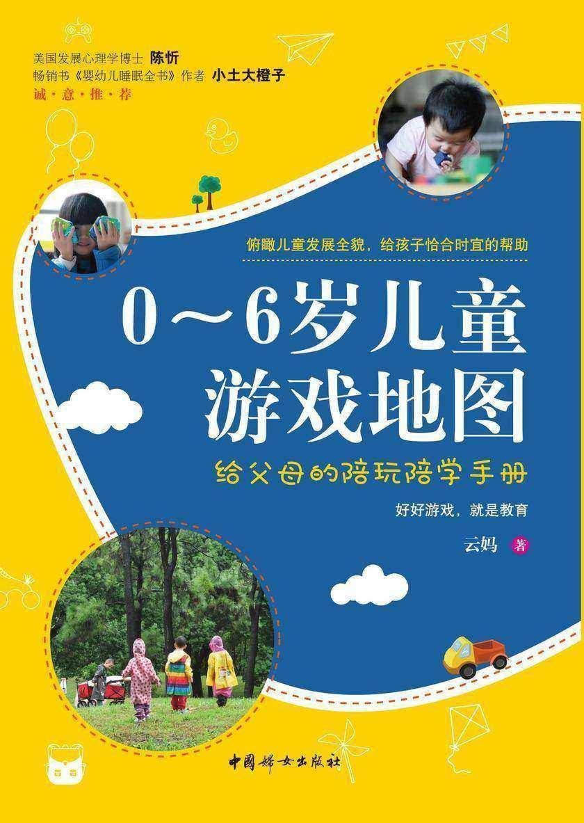 0~6岁儿童游戏地图:给父母的陪玩陪学手册(陈忻、小土大橙子诚意推荐!)