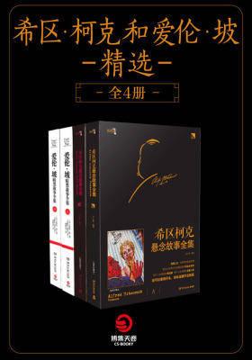 希区柯克和爱伦坡精选(全4册)