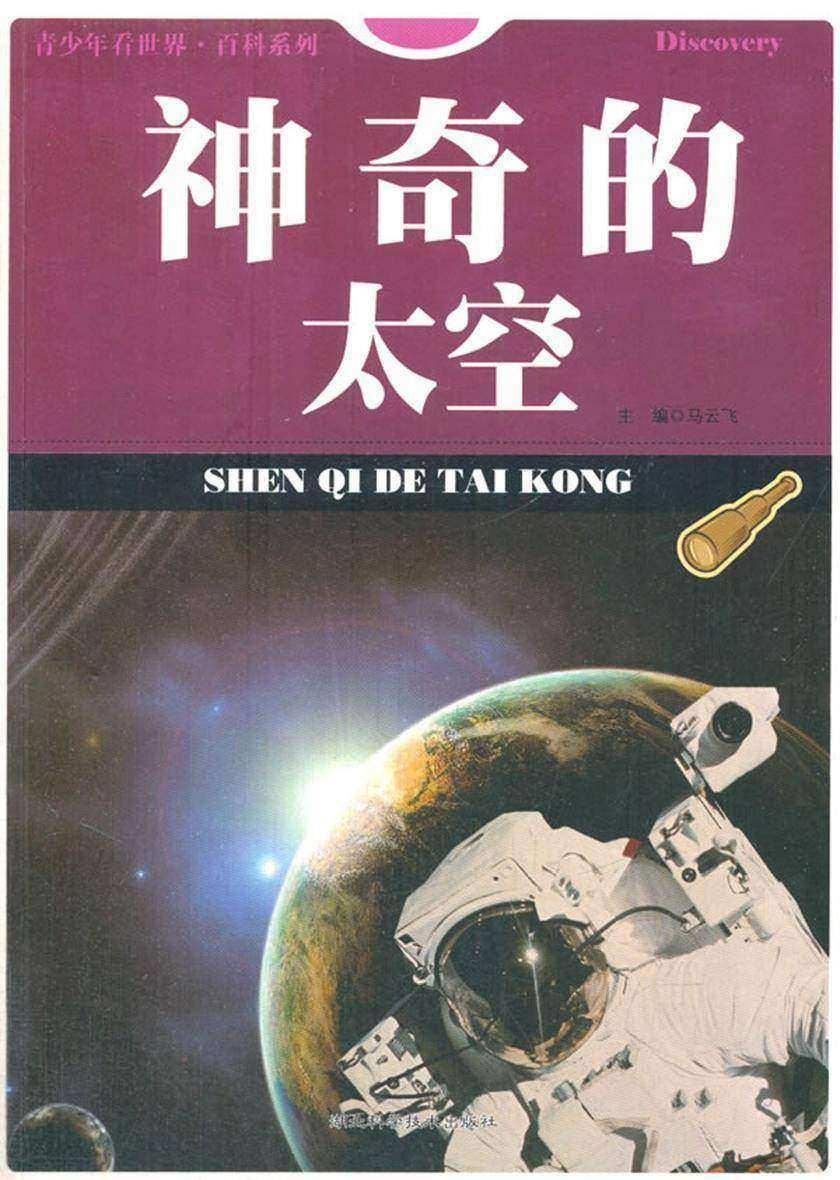 神奇的太空:青少年看世界